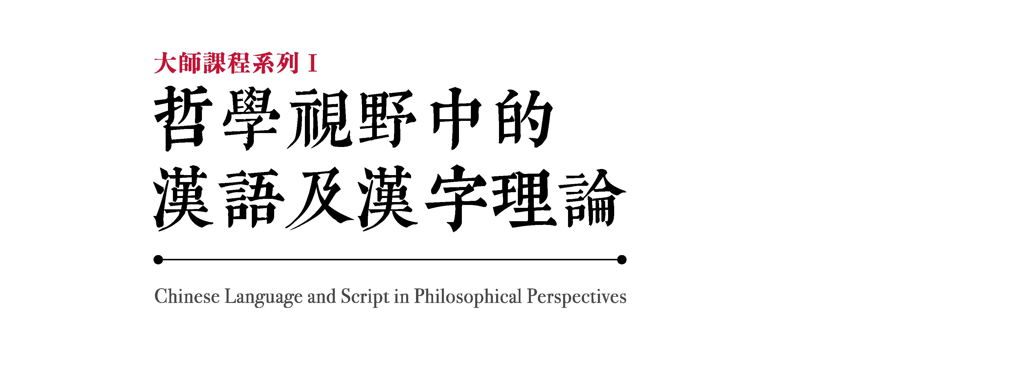 大師課程:哲學視野中的漢語及漢字理論